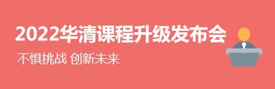 2021华清远见课程升级发布会|无惧挑战,创新未来