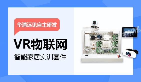 华清远见VR物联网实训套件