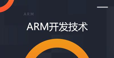 ARM开发技术