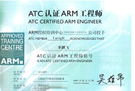 ARM证书
