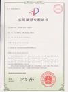 >医疗实用新型专利证书