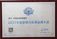 """腾讯网""""回响""""2017年度影响力教育品牌"""