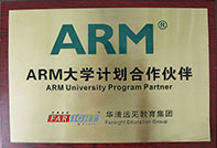 ARM大学计划合作伙伴