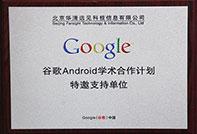 谷歌Android学术合作计划