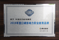 2019年度口碑影响力职业教育品牌