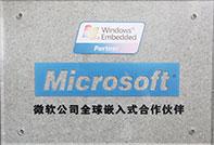 微软公司嵌入式合作伙伴