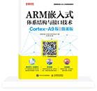 ARM嵌入式教材