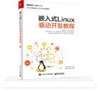 嵌入式Linux驱动开发教材
