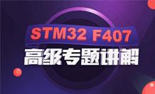 STM F407高级专题讲解