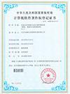 农业沙盘软著登记证书