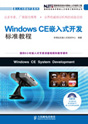 《Windows CE嵌入式开发标准教程》
