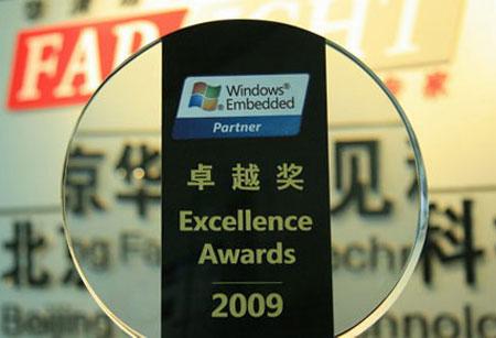 微软嵌入式培训合作伙伴卓越奖奖杯