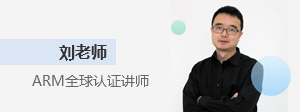 嵌入式學習導師-劉洪濤