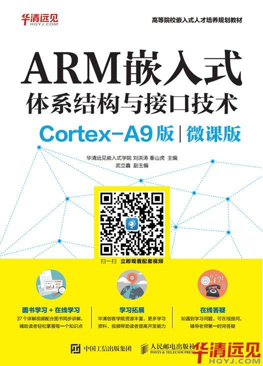 arm嵌入式體系結構與接口技術