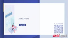 java入门篇:Java文件介绍