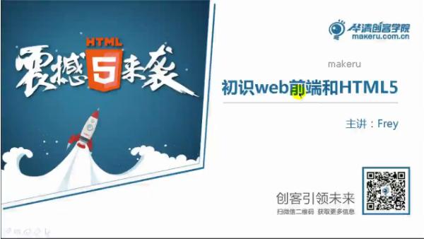 html5基础视频教程:初识web开发