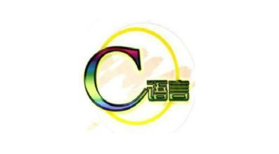 C语言入门教程,C语言