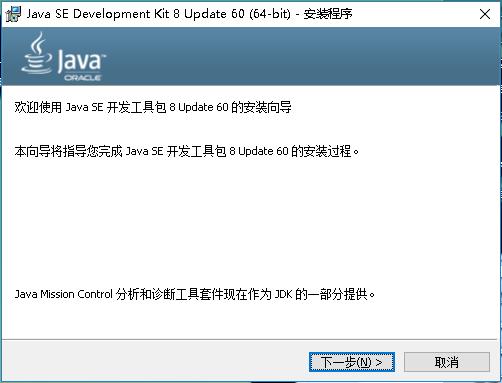 java开发,Java环境搭建