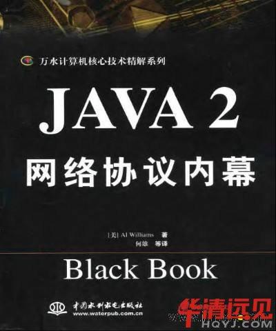 Java2网络协议内幕