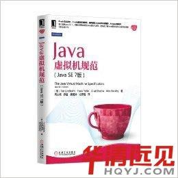 Java虚拟机规范(Java SE 7版)