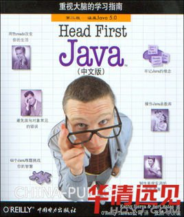 Head First Java(中文版)