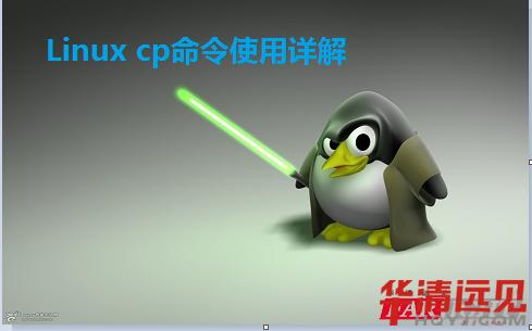 Linux cp命令使用详解