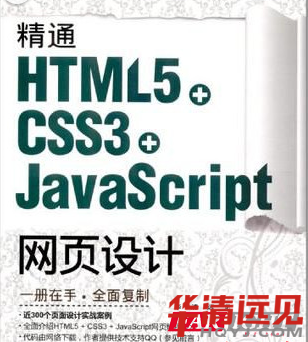 HTML5图书推荐