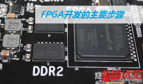 FPGA开发的主要步骤有哪些