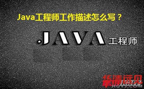 Java工程师工作描述怎么写