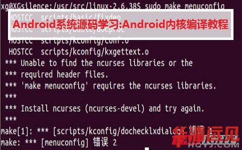 Android系统源码学习:Android内核编译教程